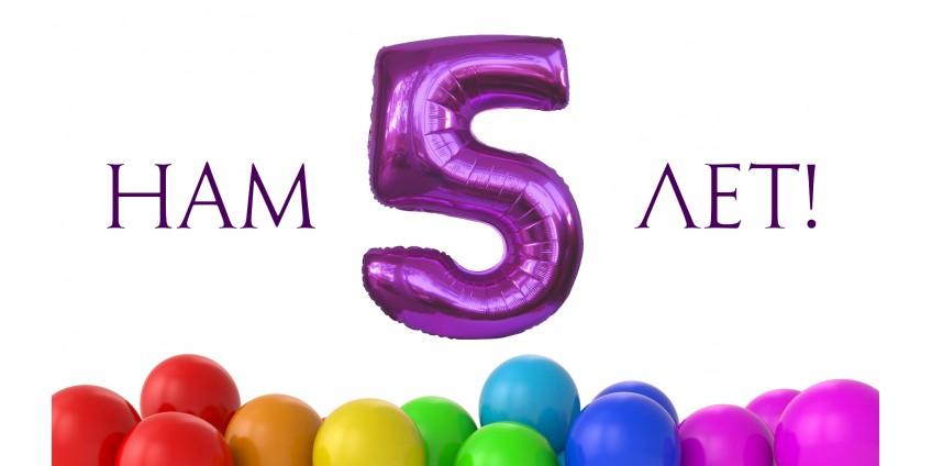 Компания празднует свое 5 летие